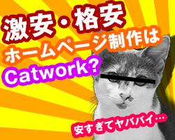 名古屋で格安ホームページ制作ならCatwork?