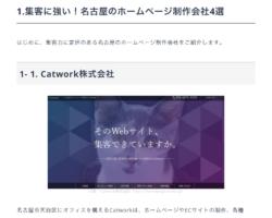 「集客に強い!名古屋のホームページ制作会社4選」に選出されました!