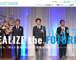 名古屋JCホームページTOP